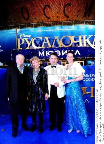 Марк Захаров, Александра Захарова, Дмитрий Богачев с супругой Анастасией.