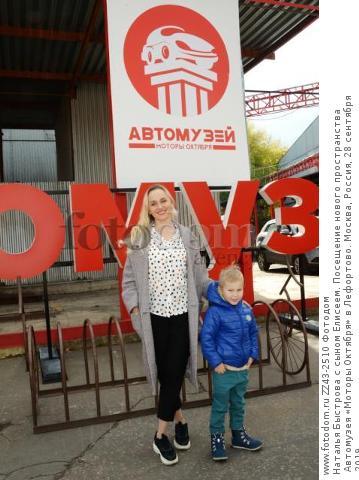 Наталья Быстрова с сыном Елисеем. Посещение нового пространства Автомузея «Моторы Октября» в Лефортово. Москва, Россия, 28 сентября 2019.