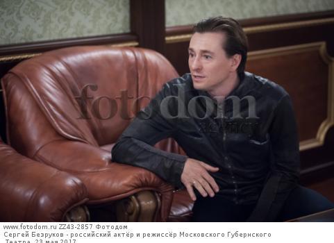 Сергей Безруков - российский актёр и режиссёр Московского Губернского Театра. 23 мая 2017