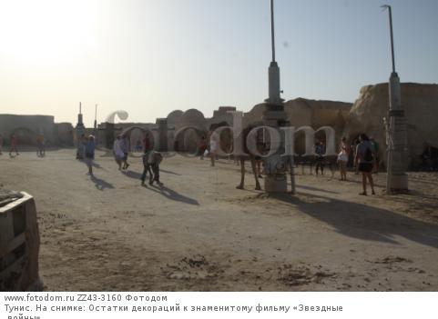 Тунис. На снимке: Остатки декораций к знаменитому фильму «Звездные войны».