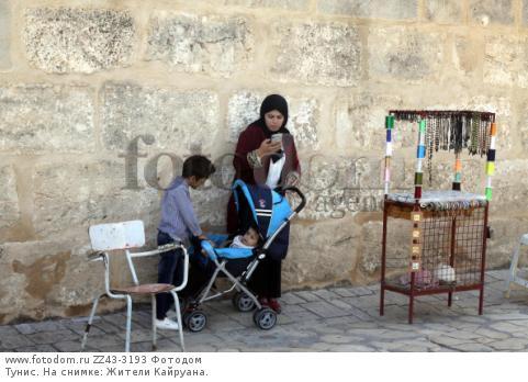 Тунис. На снимке: Жители Кайруана.