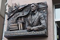 Открытие мемориальной доски Алексею Баталову