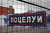 Граффити на территории центра современного искусства Винзавод. Москва, Россия.