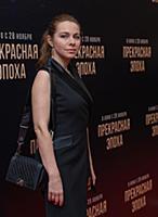 Екатерина Гусева. Премьера фильма «Прекрасная эпох