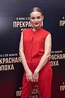 Анастасия Крайнова. Премьера фильма «Прекрасная эп