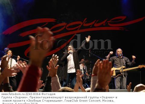 Группа «Зодчие». Презентация-концерт возрожденной группы «Зодчие» в новом проекте «Злобные Старикашки». ГлавClub Green Concert. Москва, Россия, 4 декабря 2019.