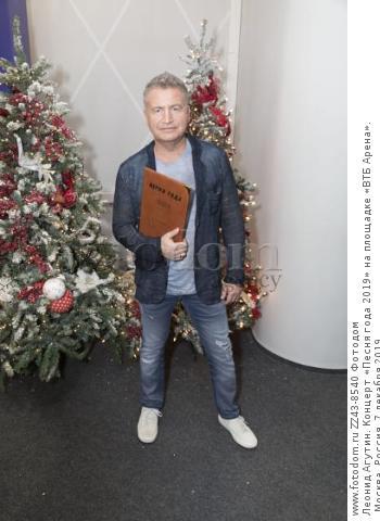 Леонид Агутин. Концерт «Песня года 2019» на площадке «ВТБ Арена». Москва, Россия, 7 декабря 2019.