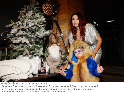 Эвелина Бледанс с сыном Семеном. Рождественский благотворительный вечер компании Nanoasia и фонда Эвелины Бледанс «Мы все разные». Ресторан «Бабель». Москва, Россия, 17 декабря 2019.