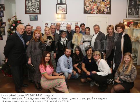 Гости вечера. Празднование 'Хануки' в Культурном центре Эммануила Виторгана. Москва, Россия, 19 декабря 2019.