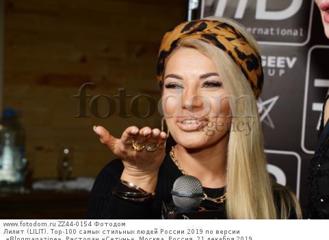 Лилит (LILIT). Top-100 самых стильных людей России 2019 по версии «Blogmagazine». Ресторан «Сетунь». Москва, Россия, 21 декабря 2019.