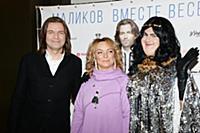 Дмитрий Маликов, Елена Кипер, Андрей Борисов. През