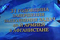 31-я годовщина завершения выполнения задач 40 армией в Афганистане. Государственный кремлевский дворец. Москва, Россия.