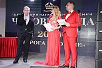 Юрий Розум, Алена Павлова, Роман Огнев. Вручение п