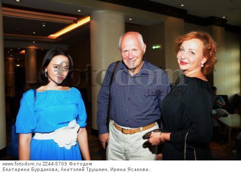 Екатерина Бурдакова, Анатолий Трушкин, Ирина Ясакова.