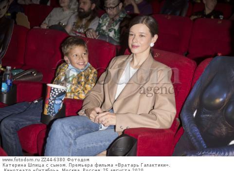 Катерина Шпица с сыном. Премьера фильма «Вратарь Галактики». Кинотеатр «Октябрь». Москва, Россия, 25 августа 2020.