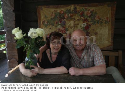 Российский актер Николай Чиндяйкин с женой Расой. Дачная съемка. Таруса, Россия, июль 2020.