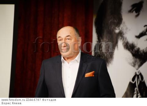 Борис Клюев.