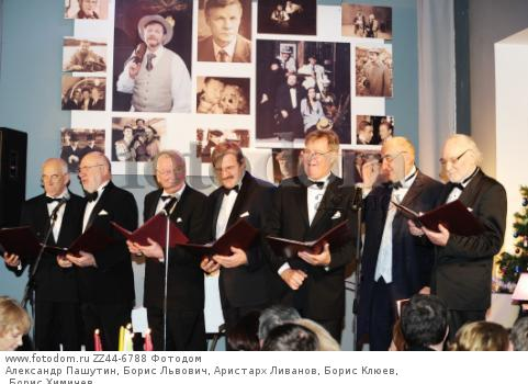 Александр Пашутин, Борис Львович, Аристарх Ливанов, Борис Клюев, Борис Химичев.