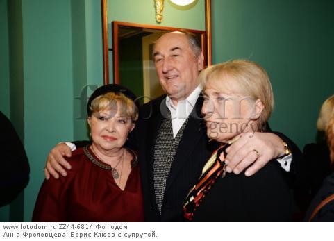 Анна Фроловцева, Борис Клюев с супругой.