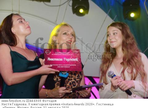 Настя Годунова. II ежегодная премия «Instars-Awards 2020». Гостиница «Пекин». Москва, Россия, 31 августа 2020.