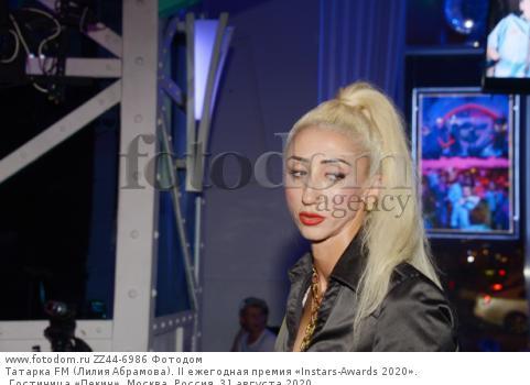 Татарка FM (Лилия Абрамова). II ежегодная премия «Instars-Awards 2020». Гостиница «Пекин». Москва, Россия, 31 августа 2020.