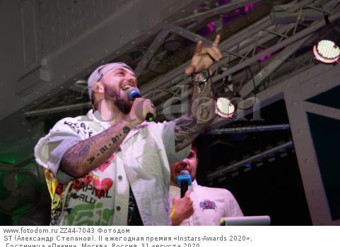 ST (Александр Степанов). II ежегодная премия «Instars-Awards 2020». Гостиница «Пекин». Москва, Россия, 31 августа 2020.