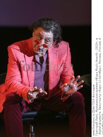 Григорий Лепс. Музыкальная премия «Жара Music Awards - 2020», в digital-формате. Кинотеатр «Каро 11 Октябрь». Москва, Россия, 4 сентября 2020.