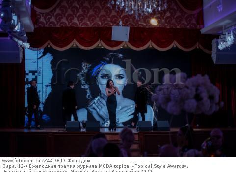 Зара. 12-я Ежегодная премия журнала MODA topical «Topical Style Awards». Банкетный зал «Триумф». Москва, Россия, 8 сентября 2020.