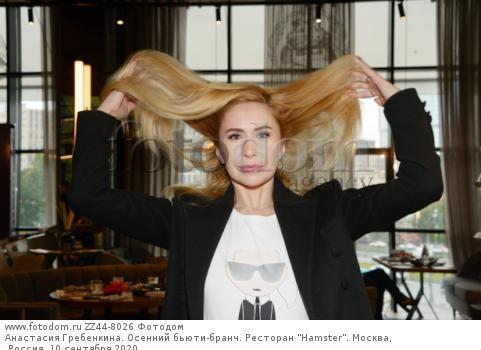 Анастасия Гребенкина. Осенний бьюти-бранч. Ресторан 'Hamster'. Москва, Россия, 10 сентября 2020.