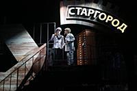 Сергей Астахов. Спектакль «12 стульев» в театре «Р