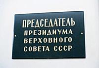 Табличка «Председатель Президиума Верховного Совет