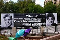 Олег Басилашвили, Ирина Скобцева.