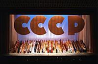 Заседание и концерт, посвященные 60-летию образования СССР. 1982 год.