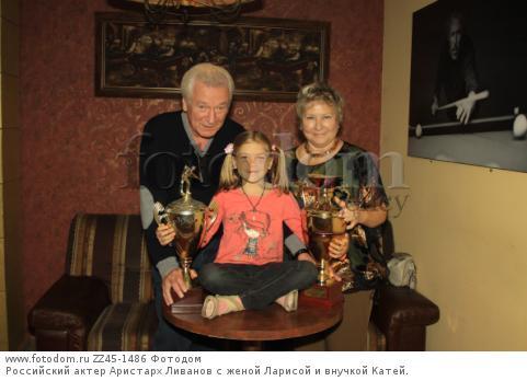 Российский актер Аристарх Ливанов с женой Ларисой и внучкой Катей.