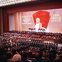 XVIII съезд ВЛКСМ. Кремлёвский дворец съездов. Москва, РСФСР. 1978 год.