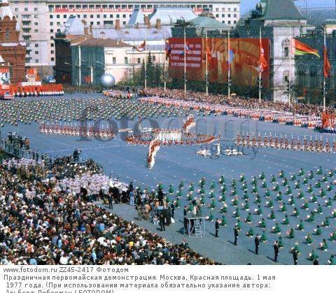 Праздничная первомайская демонстрация. Москва, Красная площадь. 1 мая 1977 года. (При использовании материала обязательно указание автора: Альберт Либерман / FOTODOM)