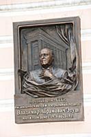 Владимир Этуш (мемориальная доска). Открытие мемор