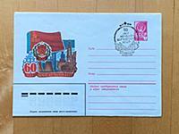 Почтовый конверт с изображением 60 лет Чечено-Ингу