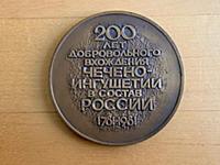 Медаль 1. Реверс. Надпись: «200 лет добровольного