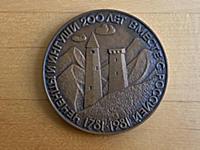 Медаль 1. Аверс. Надпись: «Чеченцы и ингуши 200 ле