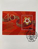 Памятные почтовые марка и конверт