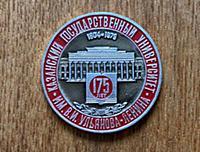 Памятный значок. 175 лет Казанскому государственно