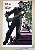 Плакат «БАМ - труда и жизни школа». Байкало-Амурск