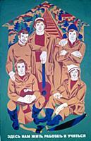 Плакат «Здесь нам жить работать и учиться». Байкал