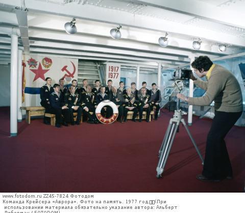 Команда Крейсера «Аврора». Фото на память. 1977 год.  (При использовании материала обязательно указание автора: Альберт Либерман / FOTODOM)