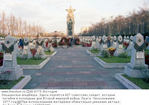 Ольшанское кладбище. Здесь покоятся 437 советских солдат, которые погибли в последние дни Второй мировой войны. Прага. Чехословакия. 1977 год.  (При использовании материала обязательно указание автора: Альберт Либерман / FOTODOM)