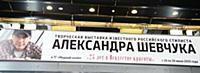Александр Шевчук.