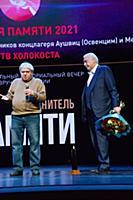 Александр Гельман. Мемориальный вечер и вручение п