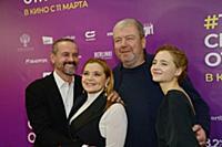 Вячеслав Росс, Ирина Пегова, Александр Робак, Алин
