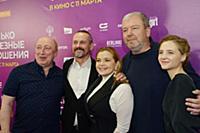 Сергей Степин, Вячеслав Росс, Ирина Пегова, Алекса
